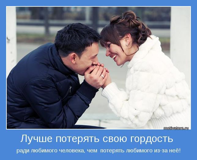 Как сделать так что бы мужчина понял что девушка ему нужна