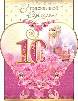 10 лет свадьбы поздравления прикольные фото 42