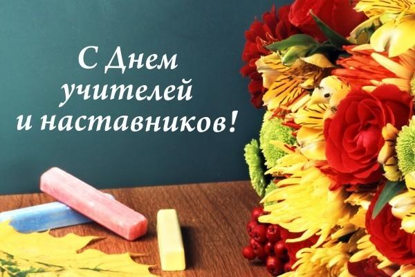 Поздравление наставников