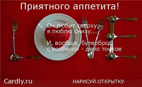 Приятного аппетита эротика 155