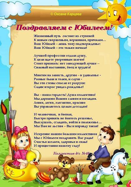 Сценарий поздравления заведующей детского сада с юбилеем от коллектива
