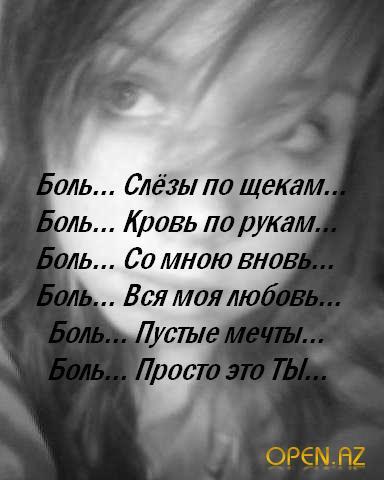 Статус стихи про любовь да слез