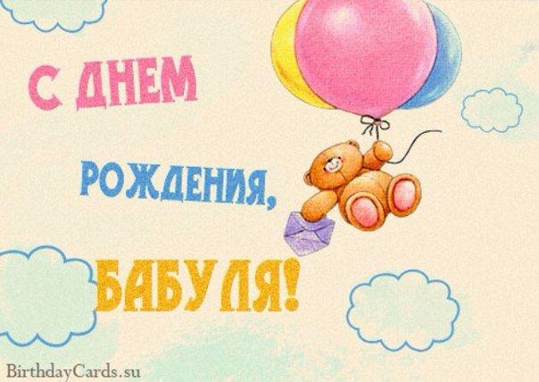 Открытка бабули на день рождения