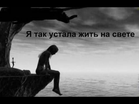 картинки устала не хочу жить взгляд каждого свой
