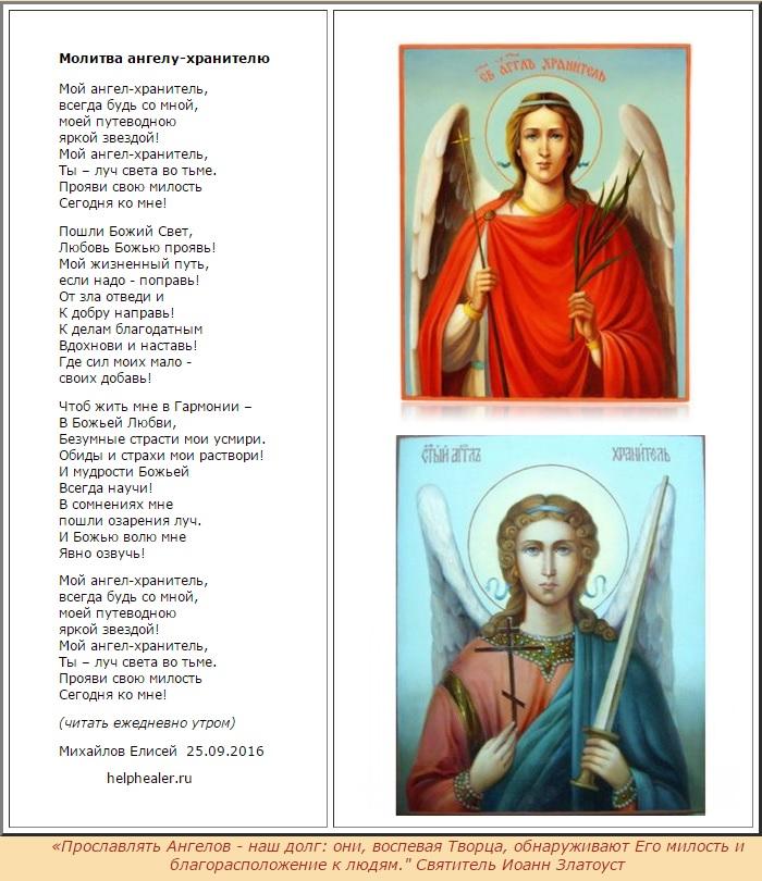 Как вызвать ангела хранитель в домашних условиях 723