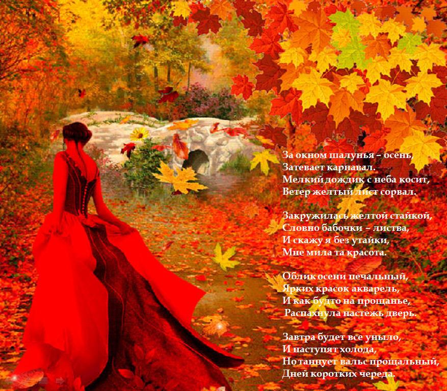 69 Шалунья осень. - Авторские стихотворения Анны Пуцевой