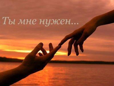 картинка мне нужен ты
