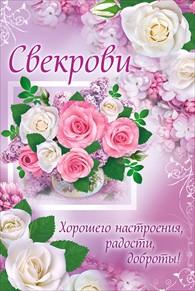 Поздравления ко дня матери для свекрови 92