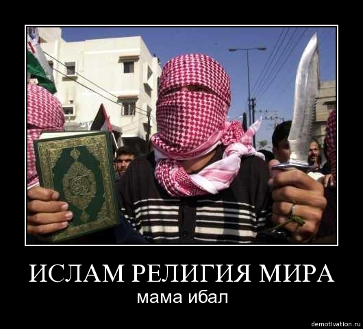 расспросы отношение к убийству в исламе Кем