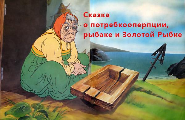 что говорил рыбак из сказки золотая рыбка