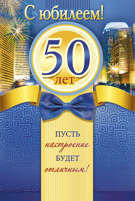 Днем, открытки с 50 летием сергея