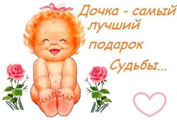 Поздравление подругу с днём рождения дочери