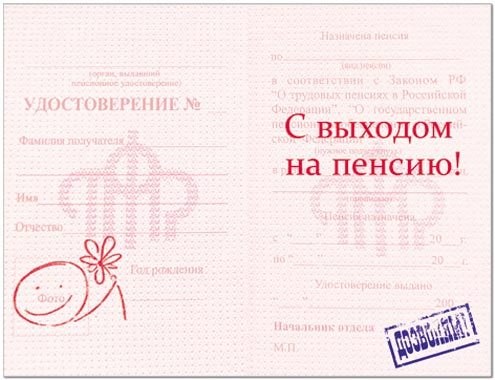 Шуточное пенсионное удостоверение на юбилей 55 лет женщине своими руками 86