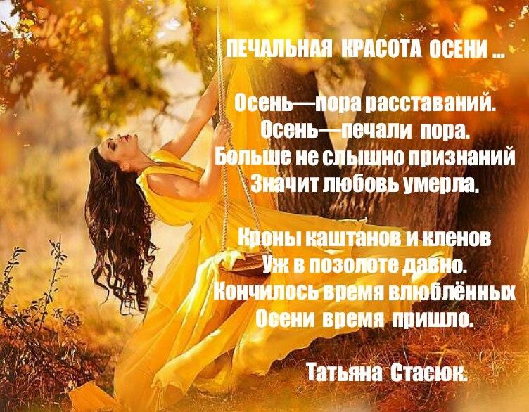 Самые лучшие стихи про осень: ТОП - 100