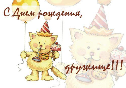 Креативное поздравление с днем рождения для друзей