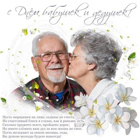 Поздравления с днем свадьбы от бабушке