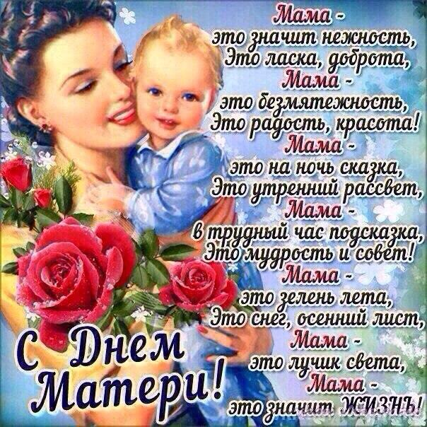 Короткое поздравление с днем матери маме