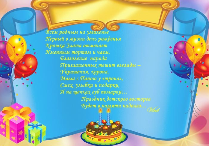 Презентация шаблон поздравление с днем рождения