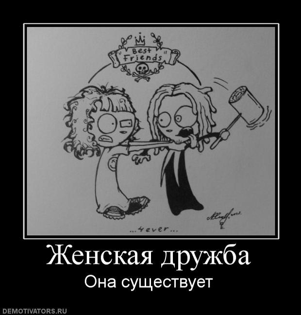 Картинки с цитатами смешные про дружбу
