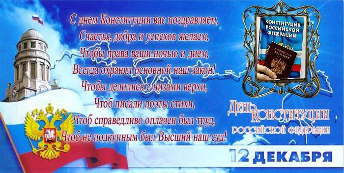 Поздравительная открытка к дню конституции