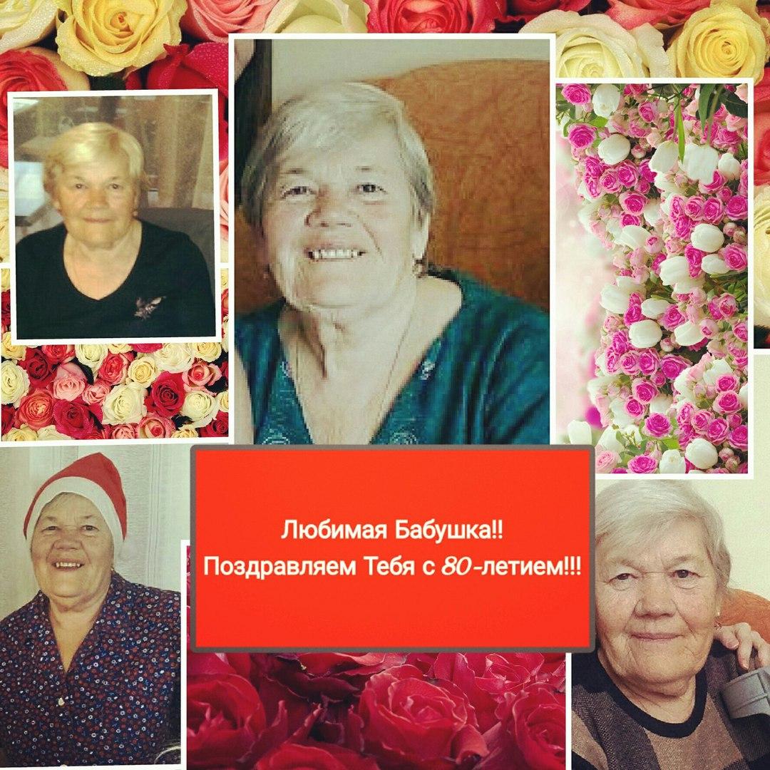 Поздравления с юбилеем 80 бабушку