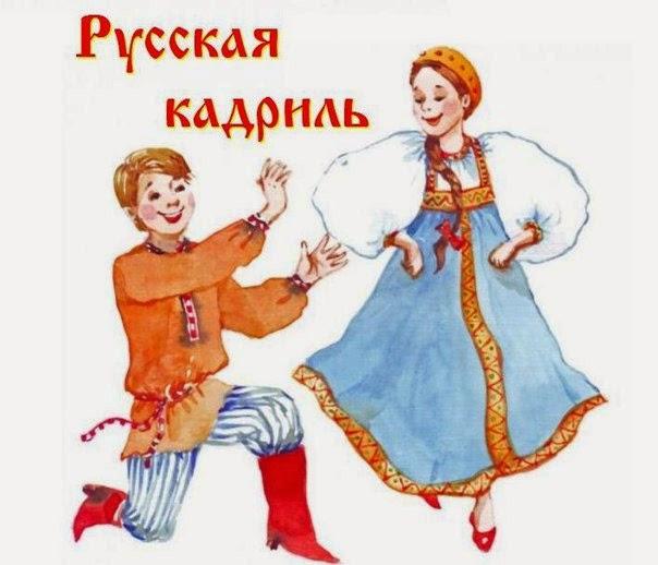 Русская кадриль ((Елена Жукова-Желенина стихи текст 8414