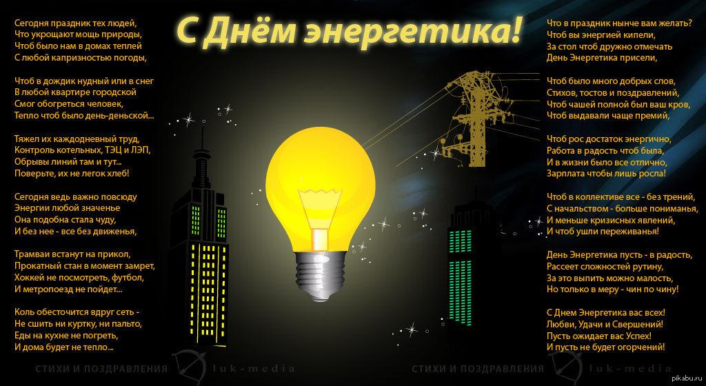 Открытки, открытки к дню энергетика в стихах