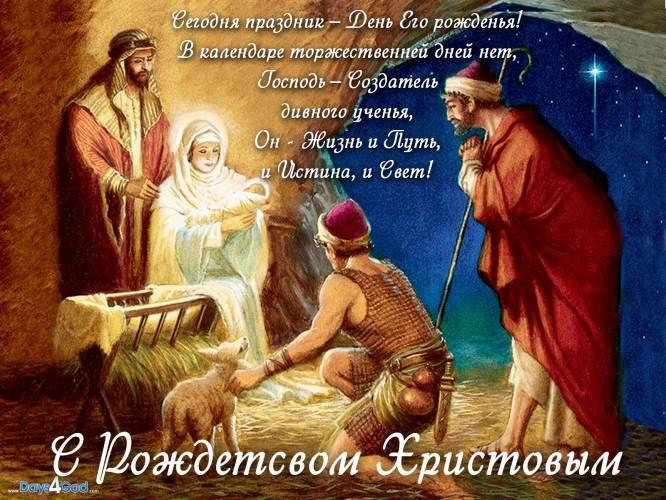 Поздравления христос родился