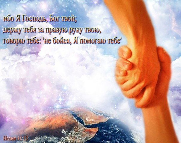 У Бога нет других рук, кроме твоих. Поэтому не опускай их.