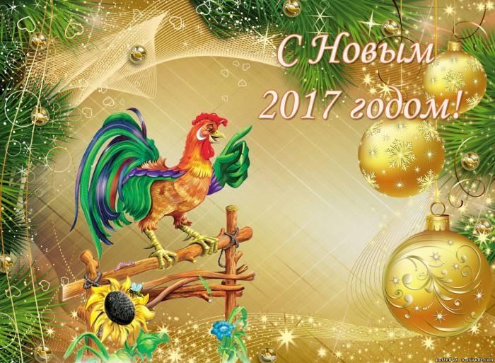 Поздравления с старым годом 2017 петуха