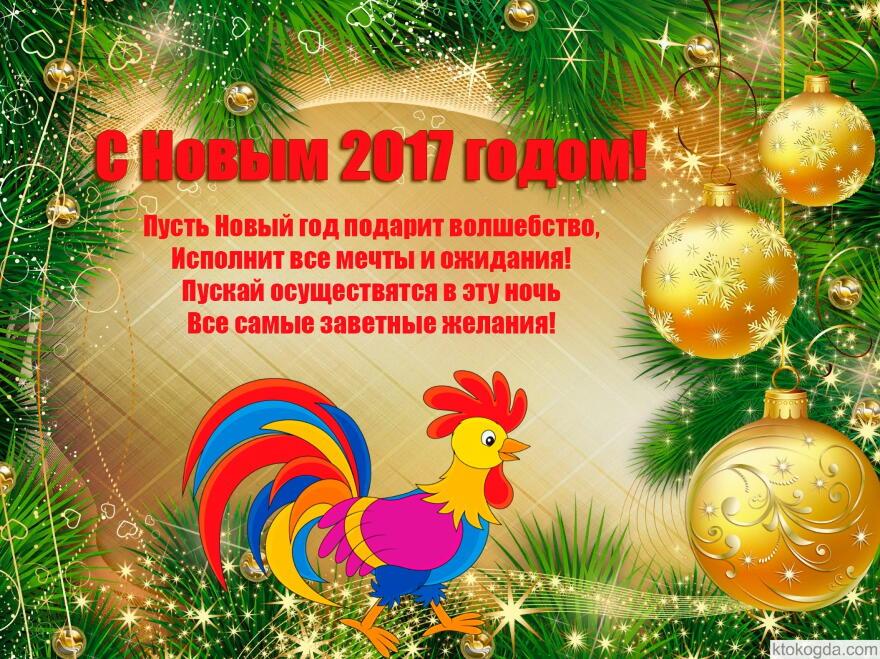 Наступающем новым 2017 годом