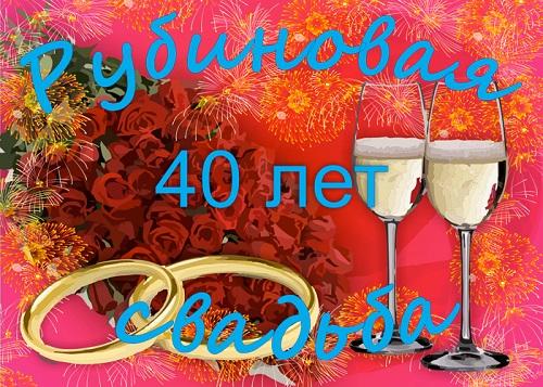 Поздравление с днем 40 летия свадьбы