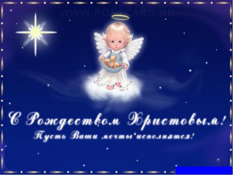 Короткие sms и mms поздравления с Рождеством Христовым в стихах и картинках