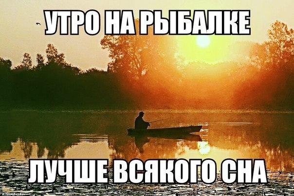 доброе утро рыболов