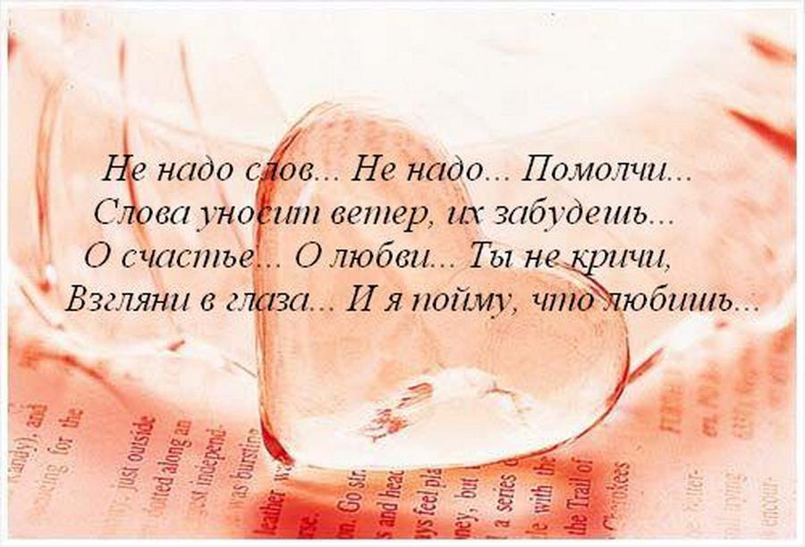 Картинки в стихах о любви к мужу, открытку