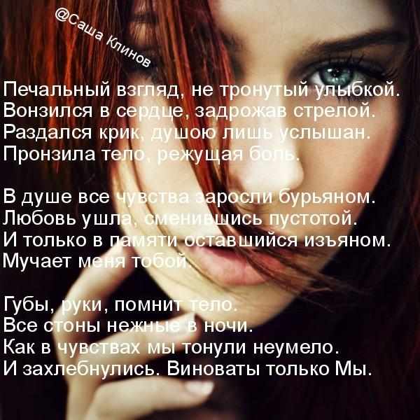 Стих про женские слёзы