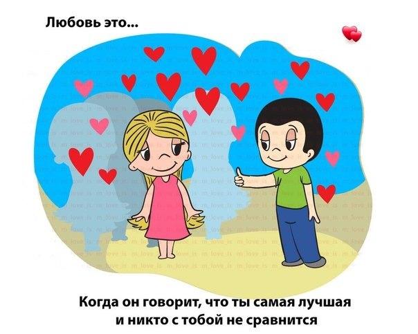 лови который про любовь