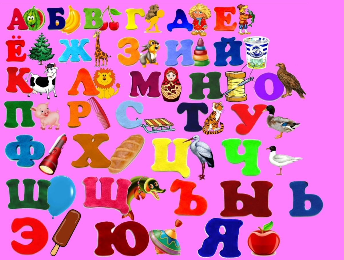 Русский алфавит прикольные картинки, днем рождения