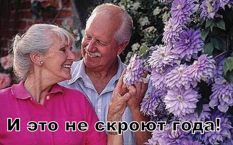 Сценарий старый новый год для пенсионеров