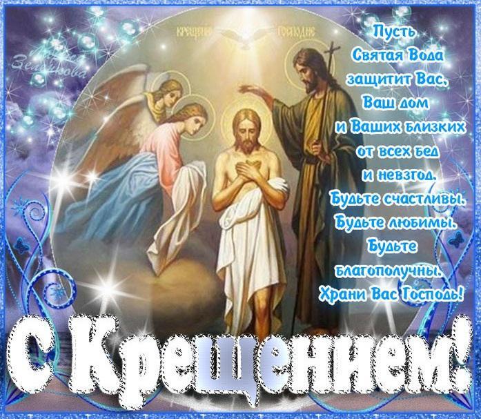Картинка поздравления с крещением господним