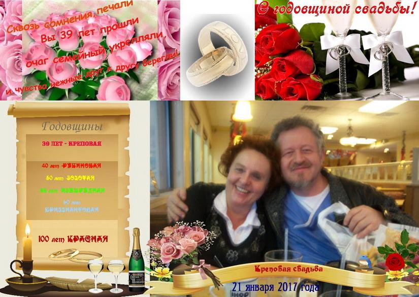 Поздравления на креповую свадьбу свадеб 39 лет 349