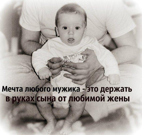 Статусы для фото сына
