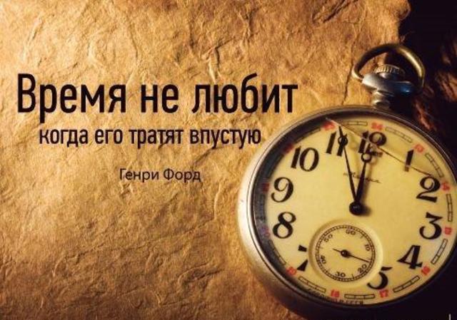 Открытки всему свое время