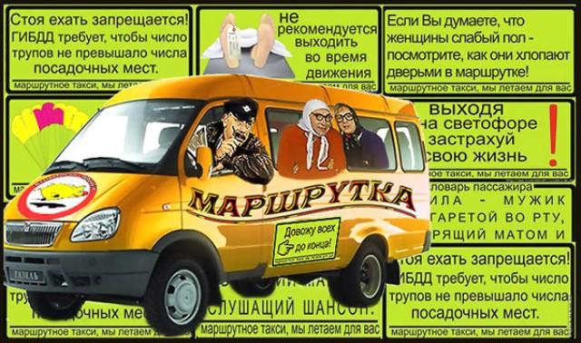 Поздравление для водителя такси