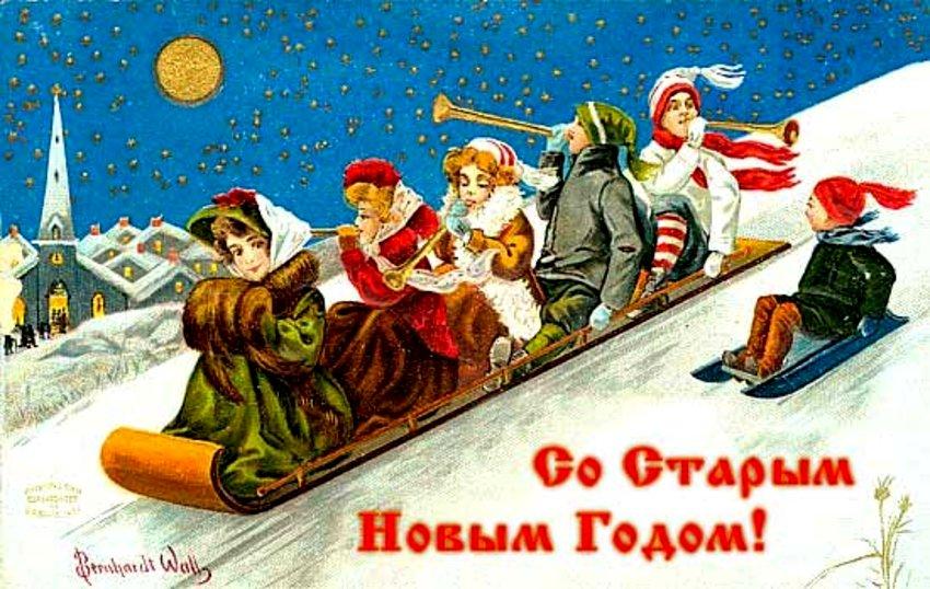 Картинка старого нового года