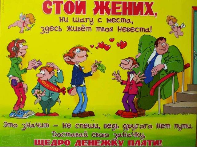 Плакаты на свадьбу выкуп невесты