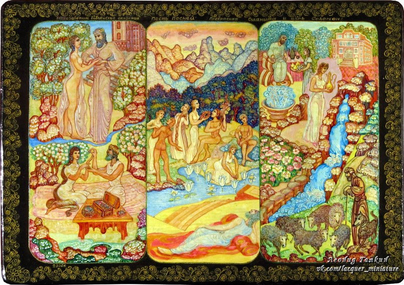 So sufficient: песнь песней царя соломона