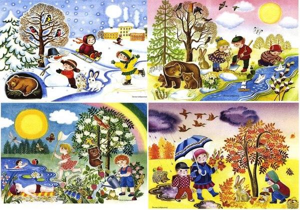 картинки времена года детям