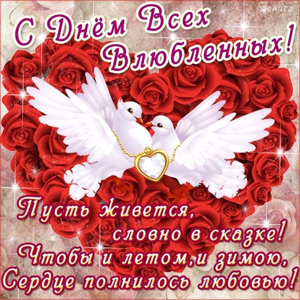 Поздравления с днём валентина для всех