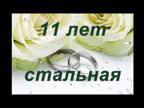 Поздравление с 11 летием свадьбы жене